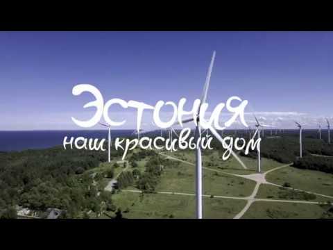 Эстония – наш красивый дом. Нарва