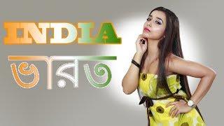 ভারত , Amazing Facts About India In Bangali