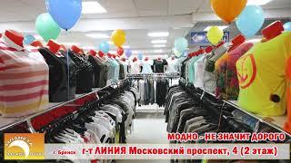 видео Одежда белгород каталог