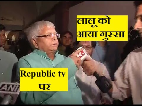 Lalu Prasad Yadav Angry on Republic Tv Reporter