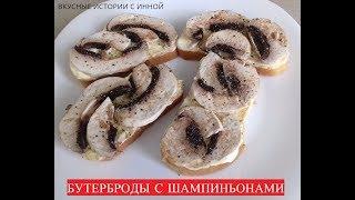 БУТЕРБРОДЫ С ШАМПИНЬОНАМИ - SANDWICHES WITH MUSHROOMS
