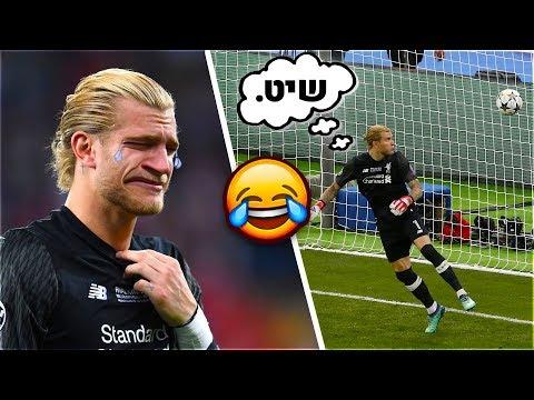 הטעויות הכי מצחיקות של שוערים בכדורגל העולמי!