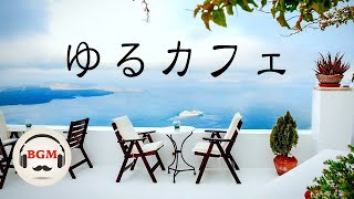 Relaxing Cafe Music - Bossa Nova & Jazz Music - Chill Out Cafe Music