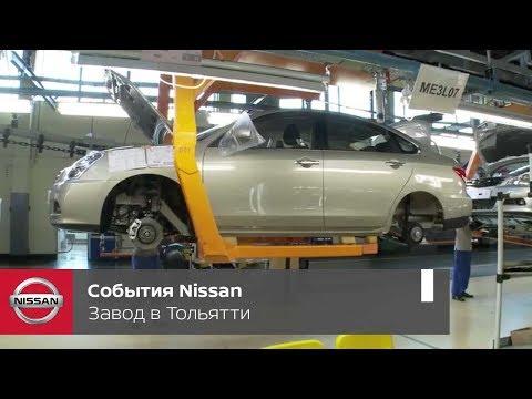 События Nissan. Альянс Renault-Nissan Alliance и Автоваз на заводе в Тольятти
