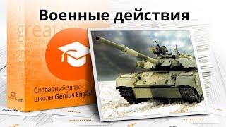 """Тема: """"Война и вооружение"""" - Словарный запас школы GeniusEnglish"""