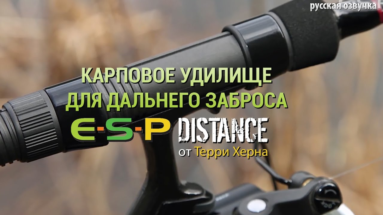 Карповое удилище для дальнего заброса топ-класса ESP Distance от Терри Херна (русская озвучка)