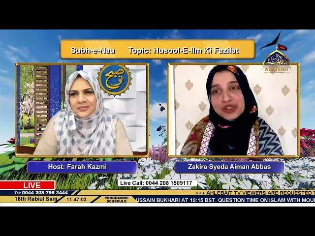 Husool e Ilm Ki Fazilat - Zakira Syeda Aiman Abbas - Farah Kazmi - Ahlebait Tv - 2nd Dec 2020