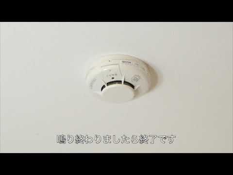 東急Re・デザイン 動画で見る住まいのメンテナンス 煙感知器作動確認