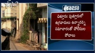 Police Searching In Puttur of AP For Hidden Terrorists