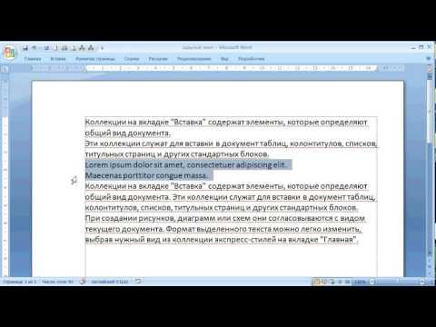 как ... спрятать текст в документе Microsoft Word