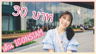 งบ 30 บาท! เดิน ICONSIAM ห้างแพงที่สุดในไทย ♡ ทำอะไรได้บ้าง?