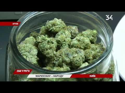 34 телеканал: Комитет Верховной Рады по правам человека поддержал легализацию марихуаны