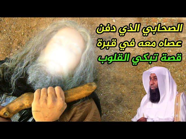 بدر المشاري - الصحابي الذي دفن عصاه معه في قبرة قصة اغرب من الخيال