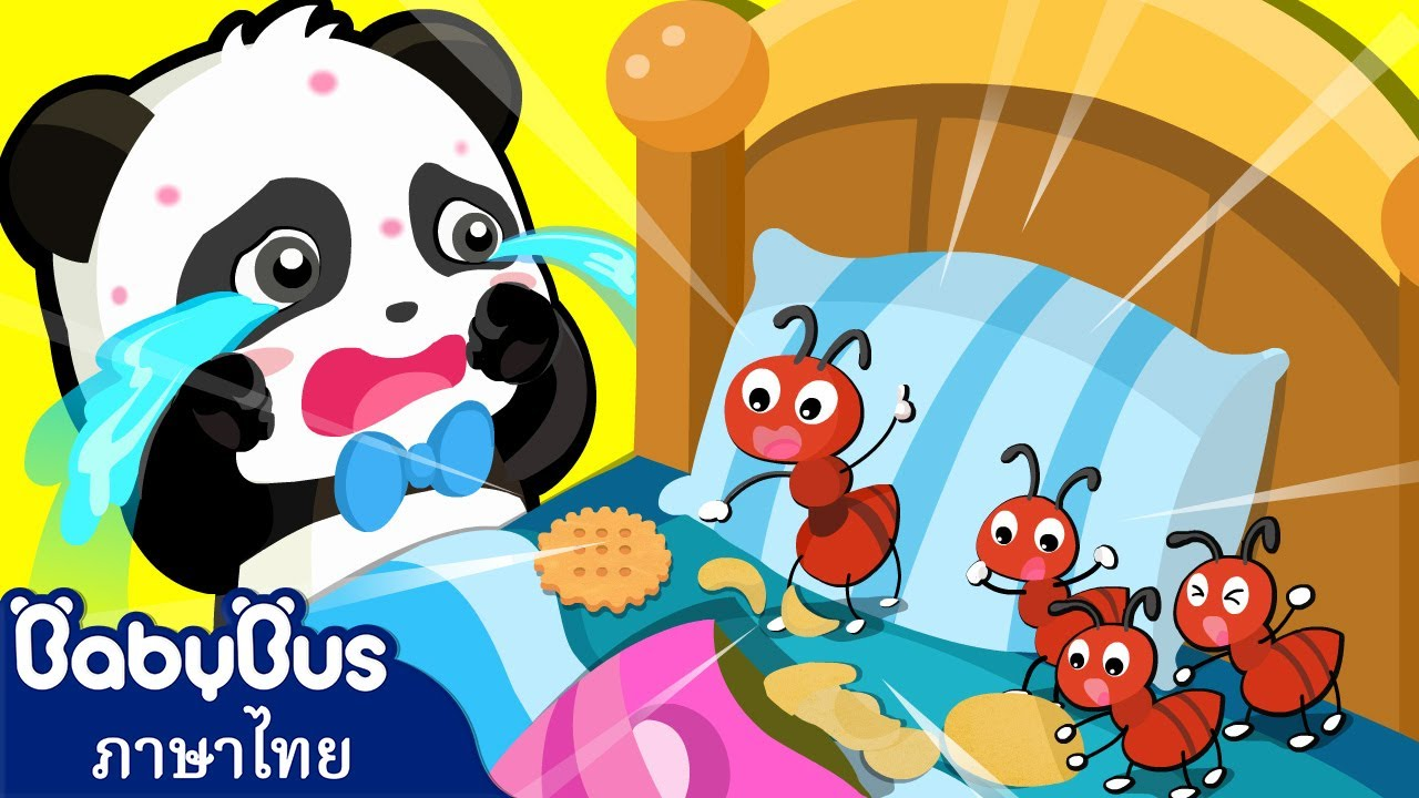 อย่ากินขนมบนเตียงเชียว | มดมาจากไหนกัน | การ์ตูนเด็ก | เบบี้บัส | Kids Cartoon | BabyBus