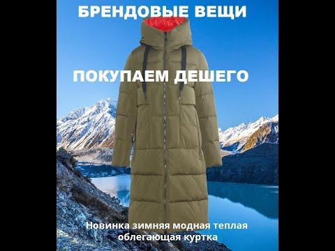 Покупаем брендовую куртку - умно и дешего! Зимняя женская куртка с капюшоном ICEbear GWD19507I