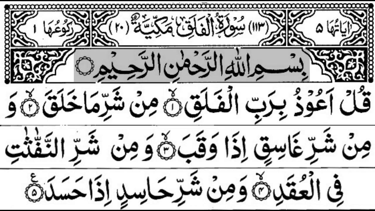113-Surah Al-Falaq  With Arabic Text    سورة الفلق