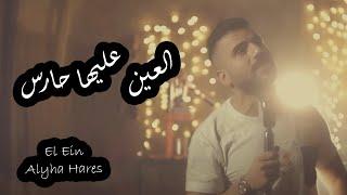 Eyad Tannous - El Ein Alyha Hares [Offical Music Video] (2019) / اياد طنوس - العين عليها حارس