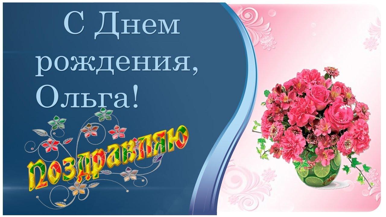 Поздравить с днем рождения ольга николаевна