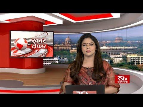 Hindi News Bulletin | हिंदी समाचार बुलेटिन – August 14, 2019 (1:30 pm)