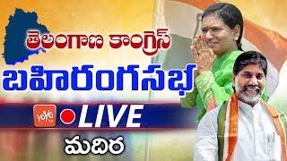 Telangana Congress LIVE | Madhira Bahiranga Sabha | Bhatti Vikramarka | DK Aruna | YOYO TV Channel