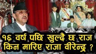 १६ वर्ष पछि भेटियो प्रमाण || किन मारिए राजा वीरेन्द्र ??के हो वास्तविकता ??   King Birendra