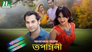 Watch Toposshini (তপস্বিনী) l Sojol, Camellia l Story by Rabindranath Tagore l Popular Bangla Natok