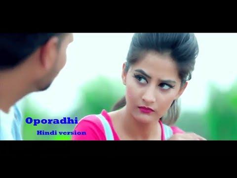 Opradhi   Hindi Version   Feat Rakesh   Hindi New Song   Official Video 2018