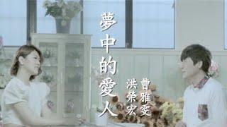 【大首播】洪榮宏.曹雅雯「夢中的愛人」官方完整版 MV (三立  世間情片頭曲) thumbnail