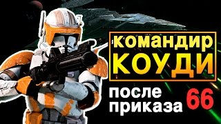 командир КОУДИ после приказа 66   Star wars