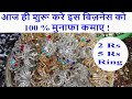 Ring Wholesale Bazaar !! Jewelry Wholesale Market I Sadar Bazaar !! Business ideas !!