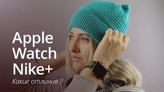 Обзор Apple Watch Nike+