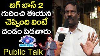 ఈయన చెప్పింది వింటే నిజంగా దండం పెడతారు | Big Boss 2 Telugu Public Talk | Nani #9RosesMedia
