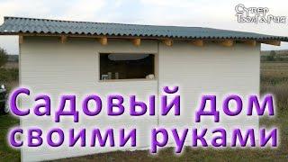 видео Как построить садовый дом из бруса