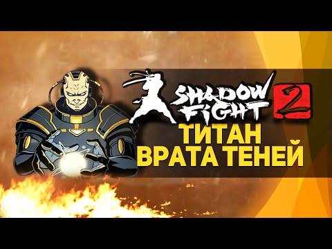 Shadow Fight 2 | БИТВА С ТИТАНОМ! - Конец игры! - Прохождение