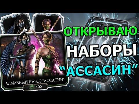 """ОХОТИМСЯ НА АЛМАЗНЫХ АССАСИНОВ   ОТКРЫВАЮ НОВЫЕ ПАКИ """"АССАСИН""""   Mortal Kombat mobile thumbnail"""