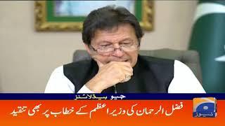 Geo Headlines - 08 AM - 13 June 2019