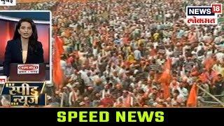 Afternoon Top Headlines |  Speed News Of Maharashtra | 27 June 2019