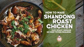Shandong Roast Chicken | No Deep Frying | Easy Chinese Recipe