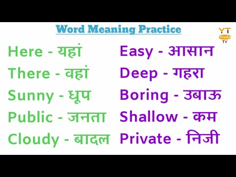 Vocabulary English to Hindi • Words Meaning • General Dictionary • English Speaking Practice
