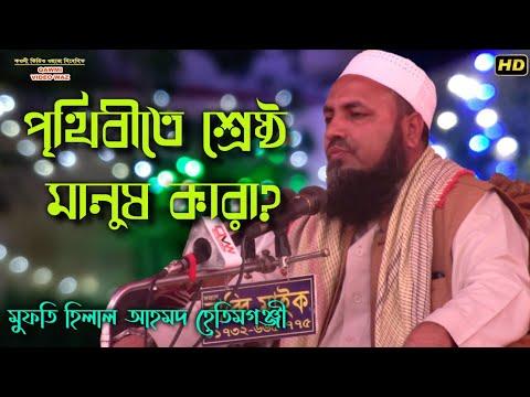 Bangla Islamic Waz 2020 || Mufti Hilal Ahmed || জামেয়া ইসলামিয়া মতিনিয়া হেতিমগঞ্জ ২০২০