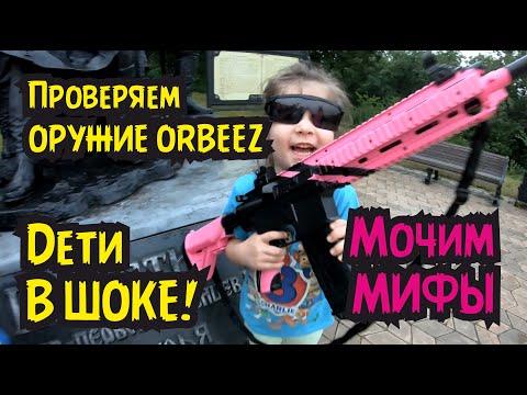 Проверим оружие Орбиз с детьми. Какая мощь? На что способны автоматы и пулеметы Orbeez? Дети в шоке!