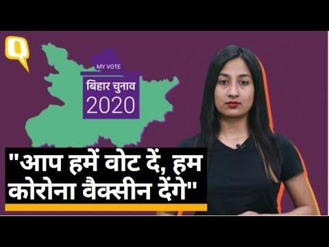 Bihar Election 2020: 22 अक्टूबर की बड़ी खबरें | Quint Hindi