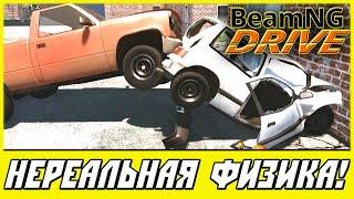 BeamNG DRIVE — нереальная физика! (Обзор)