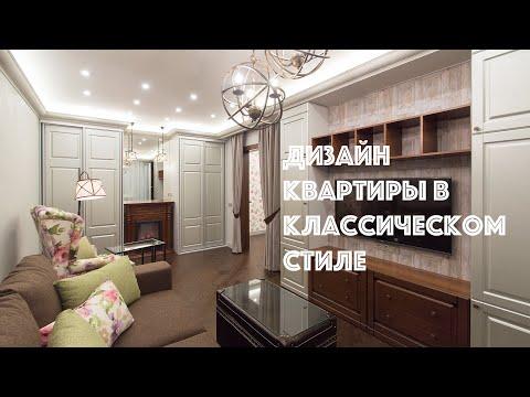 Дизайн однокомнатной квартиры в классическом стиле. Обзор интерьера