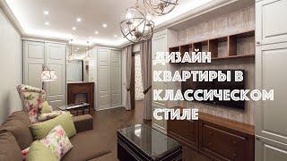 видео Классический стиль в интерьере: фото, планировка квартир и загородных домов