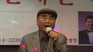 원로가수 명국환 아리조나카우보이 한국종합연예인단 장소 풀코스 일시 2017 9 20