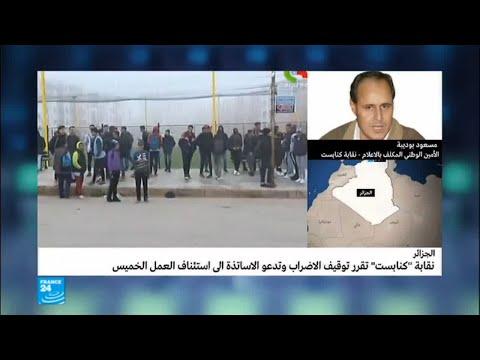 الجزائر: نقابة -كنابست- توقف الإضراب وتدعو الأساتذة للعمل