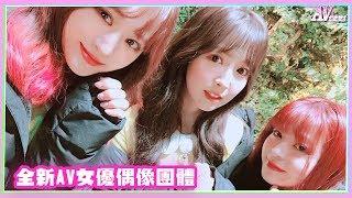 三位AV女優包括三上悠亞、松田美子、櫻萌子(桜もこ),組成女子偶像組合...