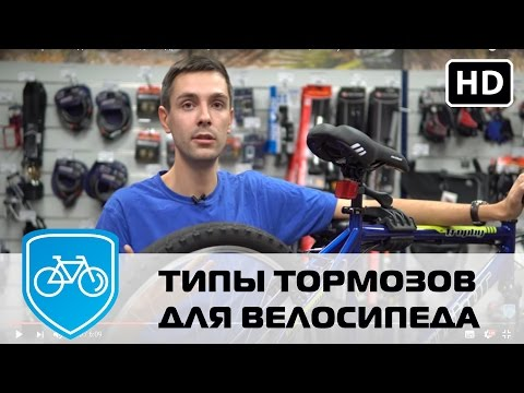 Типы тормозов для велосипеда. Гидравлика, механика или V brake, что лучше? 4K