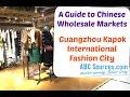 Guangzhou Kapok International Fashion City